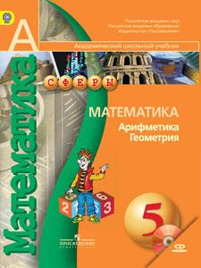 Учебники 5 класс россия.
