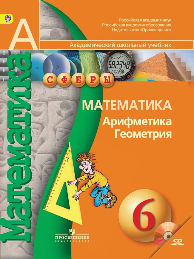 математика 6 класс задачник бунимович решебник