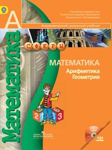 Рабочая программа по математике 5 класс учебник виленкин фгос